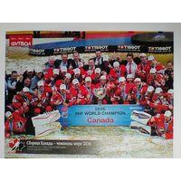 """Постер """"Сборная Канады - Чемпионы Мира 2016 года"""" - Размер 20/27 см."""