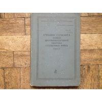 Учебник сержанта войск противовоздушной обороны сухопутных войск