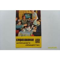 "Календарик "" Страхование"" на 1983 год"