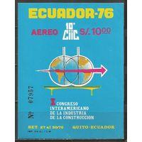 Эквадор. 10-й Международный конгресс строительной индустрии. 1976г. Mi#Бл71.