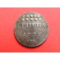 1 гривна 1726 года (копия)