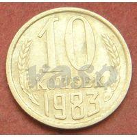 6371:  10 копеек 1983 СССР