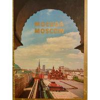 Москва в открытках 1981 год. Для туристов.