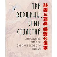 Три вершины, семь столетий. Антология лирики средневекового Китая