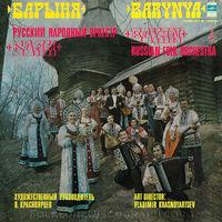 LP Русский народный оркестр Боян - Барыня (1978)щ