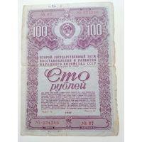 100 руб 1947г