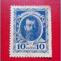 10 копеек бумажными марками 1915 года.