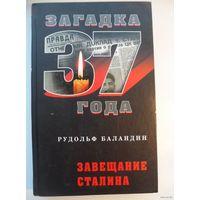 Рудольф Баландин Завещание Сталина Загадка 1937 года