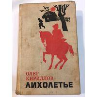 Кириллов Лихолетье 1977г О трудном и героическом 1920г