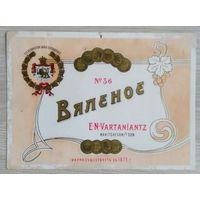 Этикетка. 002. /до 1917 г./