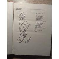 Книга Б.Н. Ельцина с автографом(факсимиле).