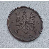 Япония 1 сен, 1919 7-2-24