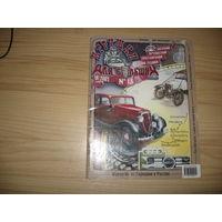 Журнал Игрушки для больших # 13 (2002 год) ретро-автомобили, реставрация, коллекционирование