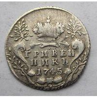 Россия, 10 копеек, 1745, серебро