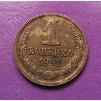 1 копейка 1991 М СССР #06