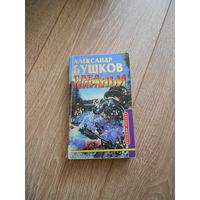 "Книга Александр Бушков ""След пираньи"""