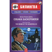 Собака Баскервилей / The Hound of the Baskervilles (+ CD-ROM)