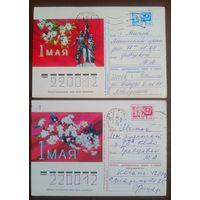 Дергалев. 1 мая. 1975 г. 2 почтовые карточки. Прошли почту.