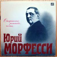 Юрий Морфесси - Старинные романсы, песни