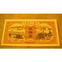 Китай 50 юаней 1948г. (копия) распродажа