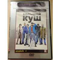Большой куш. DVD
