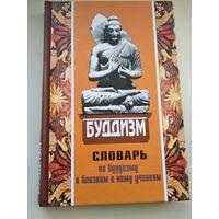 Буддизм Популярный словарь по буддизму и близким к нему учениям
