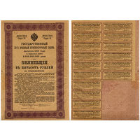 Государственный 5 1/2% Военный Краткосрочный Заем, Облигация на предъявителя 500 рублей 1916, с 16 купонами