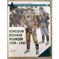 Немецкая военная полиция 1939 - 1945 - с рубля без МПЦ!