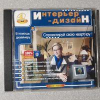 CD Интерьер-дизайн