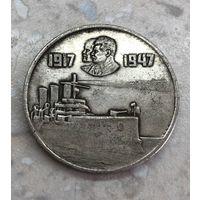 1 рубль 1947 г.