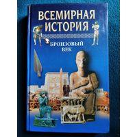 Всемирная история  Бронзовый век