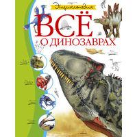 Все о динозаврах. Иллюстрированная энциклопедия. СУПЕР!!!