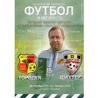 Городея - Шахтер Солигорск 25.09.2019г.