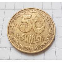 50 копеек 1992 Украина #10