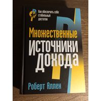 Множественные источники дохода, Роберт Аллен