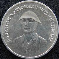 YS: ГДР, 10 марок 1976, 20 лет народной армии, КМ# 61