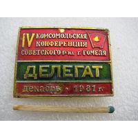 Знак. Делегат 4 Комсомольской конференции Советского района г. Гомеля. декабрь. 1981 г.