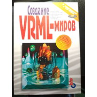 Создание VRML-миров
