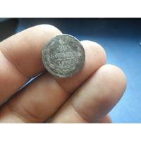 10 копеек 1870 г. Александр 2 Российская империя
