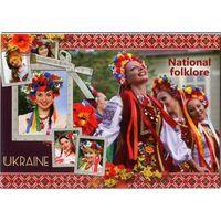 Открытка - Украина - Национальный фольклор