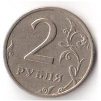 2 рубля 1997 ММД РФ Россия