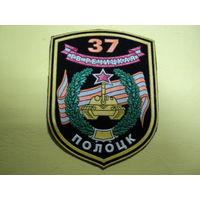 Шеврон 37 бригады