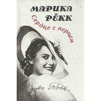 Марика Рёкк. Сердце с перцем