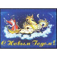 1999 ДМПК Беларусь С Новым годом Тройка Дед Мороз