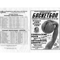 Баскетбол. Гомельские рыси  - Автозаводец Дженти. Матч за 3 место.Программа.Гомель.1999.
