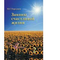 Торсунов. Законы счастливой жизни. Книга вторая. Могущественные силы Вселенной