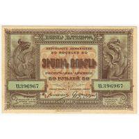 50 рублей 1919 год. Армения,  UNC, U- 396967 - ПЕРВАЯ СЕРИЯ, напечатаны В ЛОНДОНЕ