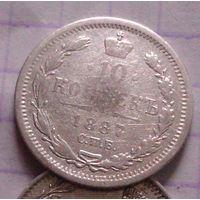 10 копеек 1887  Александр  ІІІ СПБ-АГ   Серебро 1.8 грамма
