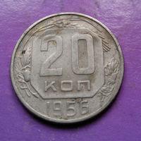 20 копеек 1956 года СССР #10