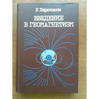 """У. Паркинсон. Введение в геомагнетизм. Издательство """"Мир""""."""